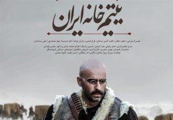 """اکران فیلم سینمایی فاخر """"یتیم خانه ایران"""" در سطح شهرستان دزفول و حومه"""