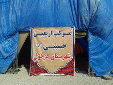 موکب مردمی شهرستان دزفول در اربعین حسینی مهیای خدمت می شود/ نقطه صفر مرزی چذابه