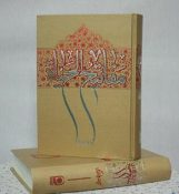 مفاتیح الحیات به چاپ ۲۱۱ رسید