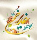 جشن های عید غدیر در دزفول
