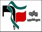 بیانیه شورای تببین مواضع بسیج دانشجویی شهرستان دزفول