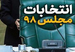 بیانیه جمعی از طلاب و روحانیون دزفول در آستانه انتخابات مجلس یازدهم