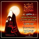 برنامه عزاداری هیئات دزفول در تاسوعا و عاشورای حسینی